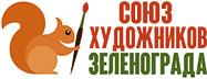 Союз художников Зеленограда