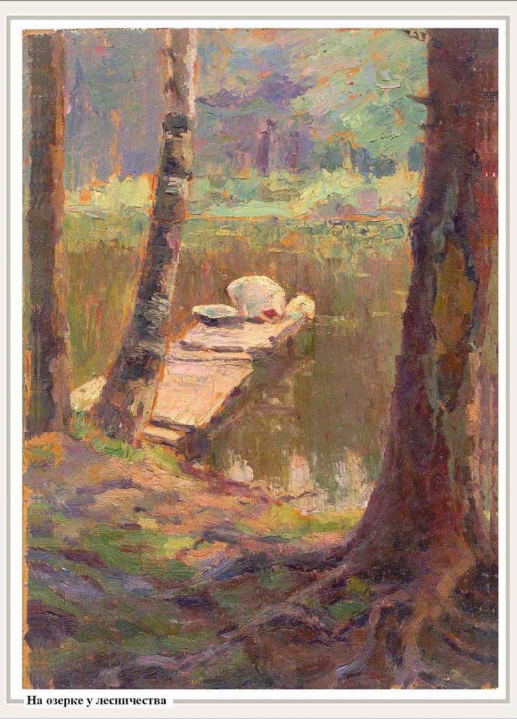 На озерке у лесничества