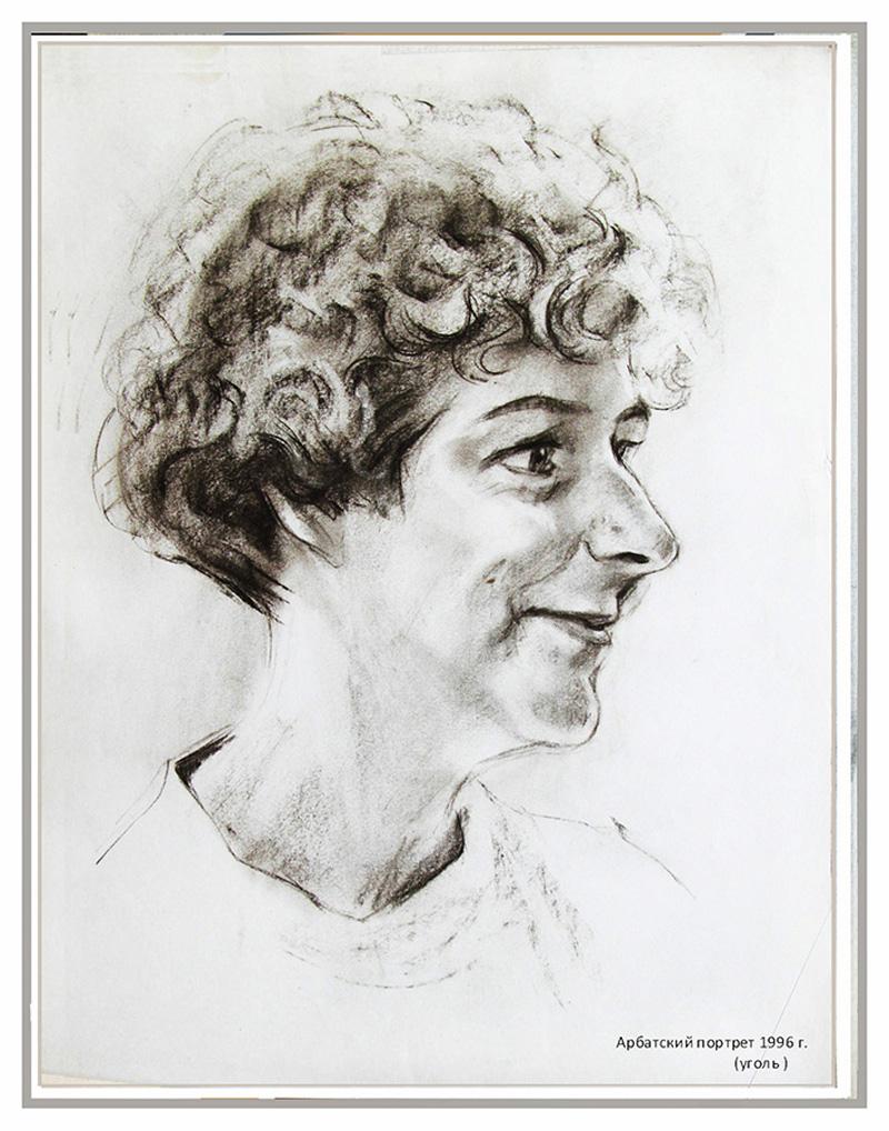 Арбатский портрет
