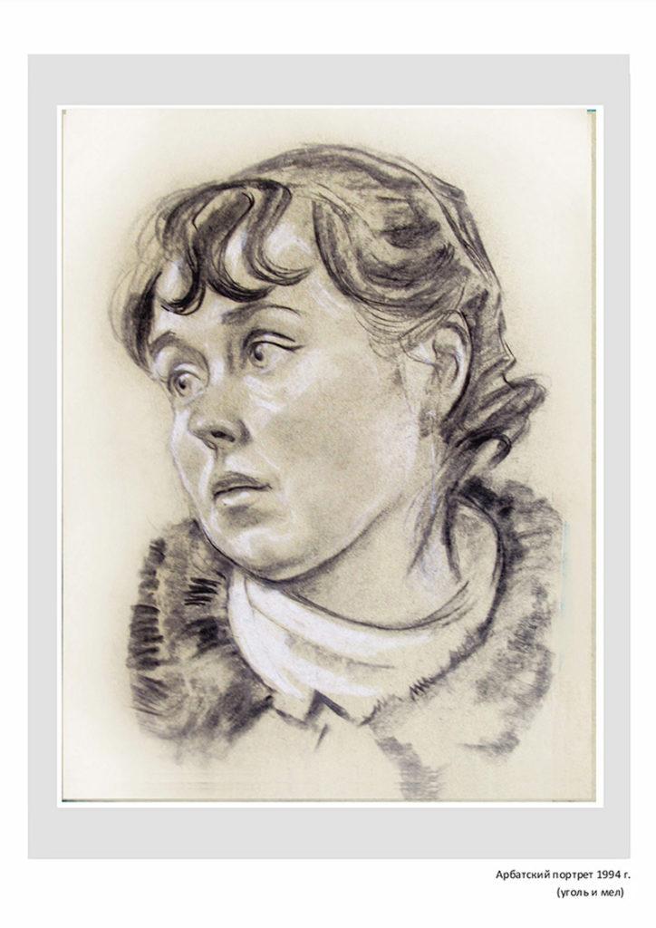 Арбатский портрет 1